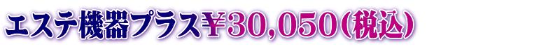 エステ機器プラス30,050円