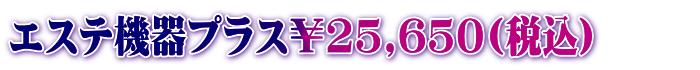エステ機器プラス25,650円