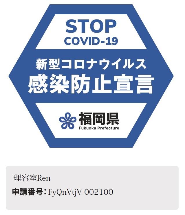新型コロナウイルス感染予防宣言